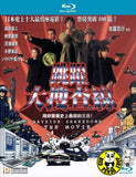 Bayside Shakedown (1998) (Region A Blu-ray) (English Subtitled) Japanese movie