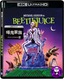 Beetlejuice 4K UHD (1988) 嘩鬼家族 (Hong Kong Version)
