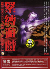 Behind Flower & Snake 2 (Region 3 DVD) (English Subtitled) Japanese movie