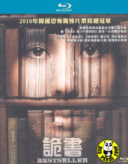 Bestseller 詭書 (2010) (Region A Blu-ray) (English Subtitled) Korean Movie