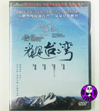 Beyond Beauty - Taiwan From Above 看見台灣 DVD (Aerial Photography) (Region 3) (Hong Kong Version)