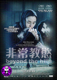 Beyond The Hills (2013) (Region 3 DVD) (English Subtitled) Romanian Movie