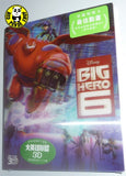 Big Hero 6 英雄大聯盟 3D Blu-Ray (2014) (Region Free) (Hong Kong Version)