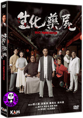 Bio Raiders 生化藥屍 (2017) (Region 3 DVD) (English Subtitled) aka 天師救僵