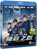Bleeding Steel 機器之血 Blu-ray (2017) (Region A) (English Subtitled)