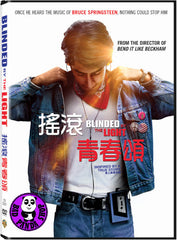 Blinded By The Light (2019) 搖滾青春頌 (Region 3 DVD) (Chinese Subtitled)