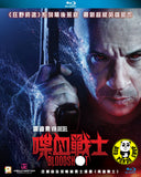 Bloodshot Blu-ray (2020) 喋血戰士 (Region A) (Hong Kong Version)