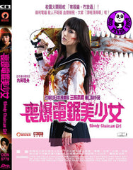 Bloody Chainsaw Girl 喪爆電鋸美少女 (2016) (Region 3 DVD) (English Subtitled) Japanese Movie aka Chimamire Sukeban Chainsaw