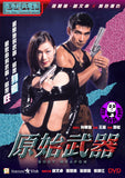 Body Weapon (1990) 原始武器 (Region 3 DVD) (English Subtitled)