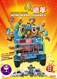 Boonie Bears Homeward Journey 熊出沒之過年 (2013) (Region Free DVD) (English Language & Subtitled)