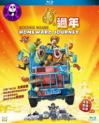 Boonie Bears Homeward Journey 熊出沒之過年 Blu-ray (2013) (Region Free) (English Language & Subtitled)
