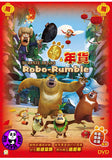 Boonie Bears Robo Rumble 熊出沒之年貨 (2014) (Region Free DVD) (English Language & Subtitled)