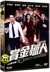 Bounty Hunters 賞金獵人 (2015) (Region 3 DVD) (English Subtitled)