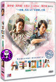 Break Up 100 (2014) (Region 3 DVD) (English Subtitled)