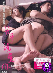 The Break up Club (2010) (Region 3 DVD) (English Subtitled)