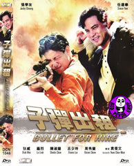 Bullet for Hire (1991) 子彈出租 (Region 3 DVD) (English Subtitled)