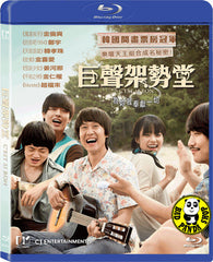 C`est si bon (2015) (Region A Blu-ray) (English Subtitled) Korean movie a.k.a. Sseshibong