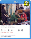 Café. Waiting Love 等. 一個人咖啡 Blu-ray (2014) (Region A) (English Subtitled)