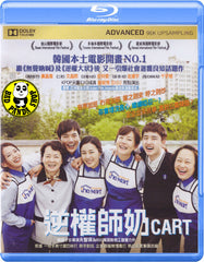 Cart 逆權師奶 (2014) (Region A Blu-ray) (English Subtitled) Korean movie