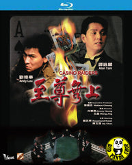 Casino Raiders 至尊無上 Blu-ray (1989) (Region Free) (English Subtitled) Remastered