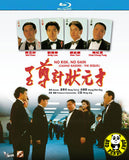 Casino Raiders: The Sequel 至尊計狀元才 Blu-ray (1990) (Region Free) (English Subtitled) Remastered a.k.a. No Risk, No Gain