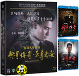 Casino Tycoon Series 賭城大亨系列 Blu-ray Boxset (1992) (Region A) (English Subtitled) 2 Movie Collection