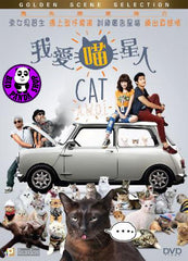 Cat A.W.O.L. 我愛喵星人 (2015) (Region 3 DVD) (English Subtitled) Thai movie aka Cat A Wabb