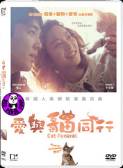 Cat Funeral 愛與貓同行 (2015) (Region 3 DVD) (English Subtitled) Korean movie a.k.a. Goyangi Jangryesik