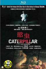 Caterpillar (2010) (Region A Blu-ray) (English Subtitled) Japanese movie