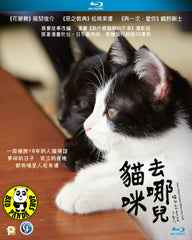 Cats Don't Come When You Call 貓咪去哪兒 (2015) (Region A Blu-ray) (English Subtitled) Japanese movie aka Neko Nanka Yondemo Konai
