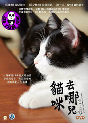 Cats Don't Come When You Call 貓咪去哪兒 (2015) (Region 3 DVD) (English Subtitled) Japanese movie aka Neko Nanka Yondemo Konai