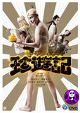 Chin-Yu-Ki: The Journey to the West with Farts 珍遊記 (2016) (Region 3 DVD) (English Subtitled) Japanese movie aka Chinyuki