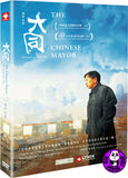 Chinese Mayor 大同 DVD (CNEX) (Region 3) (Hong Kong Version)