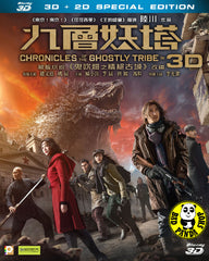 Chronicles of the Ghostly Tribe 九層妖塔 2D + 3D Blu-ray (2015) (Region A) (English Subtitled)