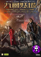 Chronicles of the Ghostly Tribe 九層妖塔 (2015) (Region 3 DVD) (English Subtitled)