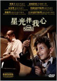 Cinema Paradiso 星光伴我心 (1988) (Region 3 DVD) (English Subtitled) Italian movie aka Nuovo Cinema Paradiso