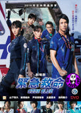 Code Blue: The Movie 緊急救命: 劇場版 (2018) (Region 3 DVD) (English Subtitled) Japanese movie aka Code Blue: Dokuta Heri Kinkyu Kyumei