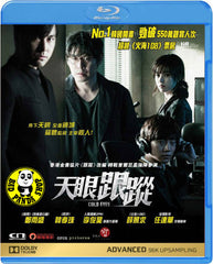 Cold Eyes 天眼跟蹤 (2013) (Region A Blu-ray) (English Subtitled) Korean movie