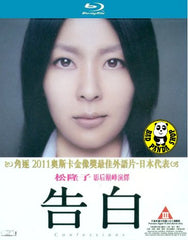 Confessions (2010) (Region A Blu-ray) (English Subtitled) Japanese movie