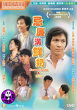 Cream, Soda & Milk (1981) 忌廉溝鮮奶 (Region 3 DVD) (English Subtitled)