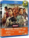 Crouching Tiger, Hidden Dragon: Sword of Destiny 臥虎藏龍: 青冥寶劍 2D + 3D Blu-ray (2016) (Region A) (English Subtitled)