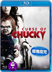 Curse Of Chucky Blu-Ray (2013) (Region Free) (Hong Kong Version)