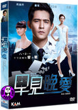 Day Of Redemption 早見晚愛 (2013) (Region Free DVD) (English Subtitled)