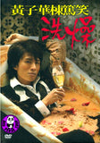 Dayo Wong Stand-up comedy 黃子華楝篤笑: 洗燥 (2012) (Region 3 DVD) (No Subtitle)