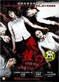 Death Bell 2: Bloody Camp (Region Free DVD) (English Subtitled) Korean movie