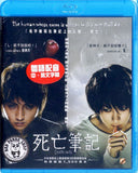 Death Note 死亡筆記 (2006) (Region A Blu-ray) (English Subtitled) Japanese movie aka Desu Noto