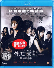 Death Note 2 The Last Name 死亡筆記 II 最後的名字 (2006) (Region A Blu-ray) (English Subtitled) Japanese movie aka Desu Noto The Last Name