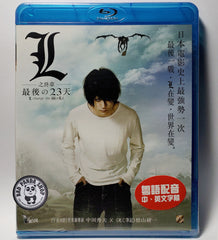 Death Note 3 L Change The World 死亡筆記 III L之終章最後之23天 (2008) (Region A Blu-ray) (English Subtitled) Japanese movie aka Desu Noto L no Honto no Himitsu