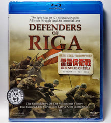 Defenders of Riga (2007) 雷霆保衛戰 (Region A Blu-ray) (English Subtitled) Latvian Movie aka Rigas sargi
