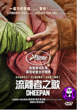Dheepan 流離者之歌 (2015) (Region 3 DVD) (English Subtitled) French Movie